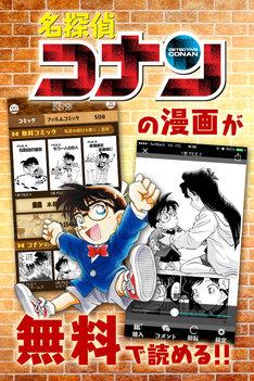 「名探偵コナン公式アプリ」イメージ