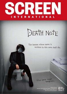 「デスノート 2016」が表紙を飾ったSCREEN INTERNATIONALのベルリン国際映画祭デイリー版。