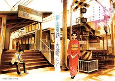 叡山電鉄社内と各駅に掲出される描き下ろしポスターに使用されたイラスト。