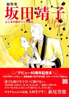 「坂田靖子 ふしぎの国のマンガ描き」表紙(帯付き)