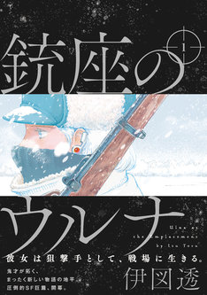 伊図透「銃座のウルナ」1巻