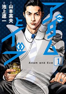 「アダムとイブ」1巻