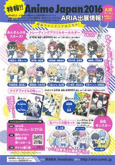 「AnimeJapan 2016」のARIAブース出展情報ページ。