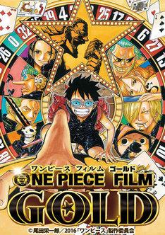 「ONE PIECE FILM GOLD」キービジュアル