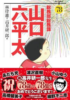 「総務部総務課山口六平太」78巻の帯あり。裏面には5名の作家より祝福のコメントが寄せられている。