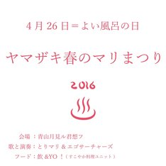 「よい風呂の日・ヤマザキ春のマリまつり2016」