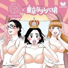 SUHADA×「東京タラレバ娘」ビジュアル。(c)東村アキコ/講談社