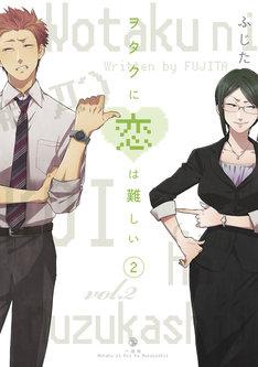 ふじた「ヲタクに恋は難しい」2巻の表紙も初公開。樺倉と花子のカップルが登場した。