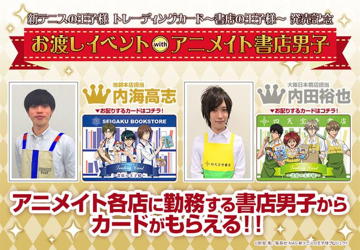 「『新テニスの王子様』トレーディングカード~書店の王子様~」キャンペーンの詳細。