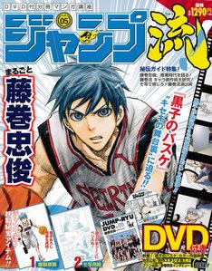 「DVD付分冊マンガ講座 ジャンプ流!」vol.5