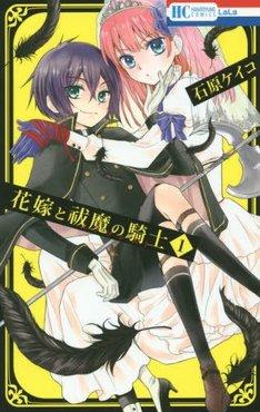 「花嫁と祓魔の騎士」1巻