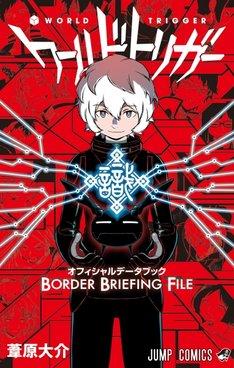 「ワールドトリガー オフィシャルデータブック BORDER BRIEFING FILE」
