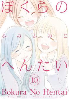 「ぼくらのへんたい」最終10巻