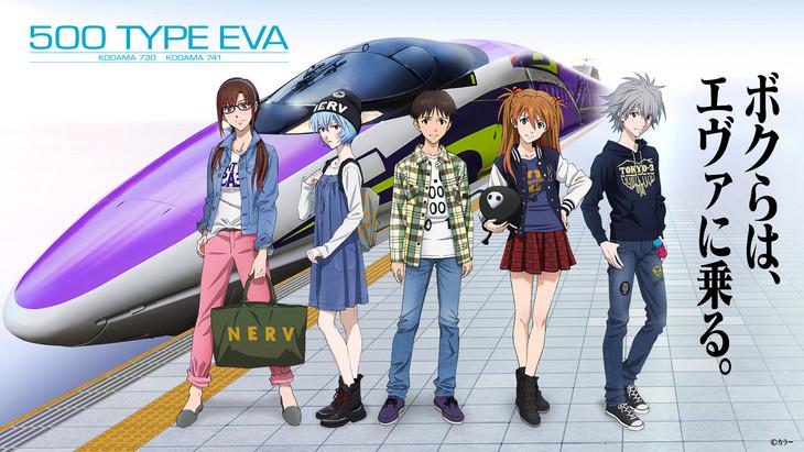 新ビジュアル「ボクらは、エヴァに乗る。」