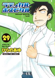 「ラディカル・ホスピタル」29巻