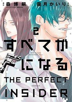 「すべてがFになる-THE PERFECT INSIDER-」2巻
