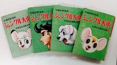 「長編冒険漫画 ジャングル大帝 [1958-59・復刻版]」のイメージ。※画像は修復前のもの。