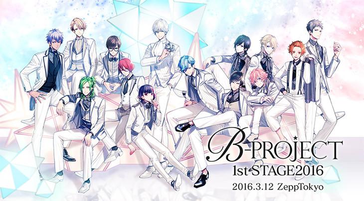 雪広うたこ描き下ろしによる「B-PROJECT 1st STAGE2016」ビジュアル。