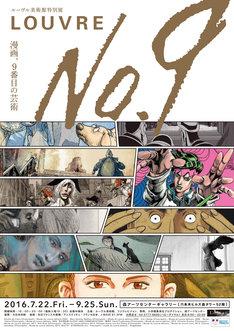 ルーヴル美術館特別展「ルーヴル No.9 ~漫画、9 番目の芸術~」のチラシ。