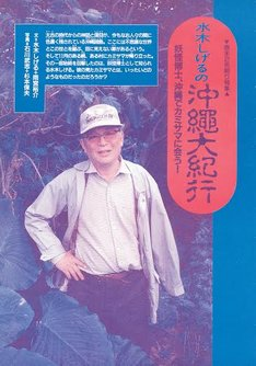 別冊に収録された「水木しげるの沖縄大紀行」。