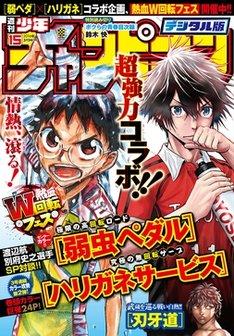 週刊少年チャンピオン15号デジタル版