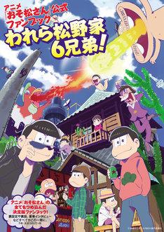 「アニメ『おそ松さん』公式ファンブックわれら松野家6兄弟!」イメージ