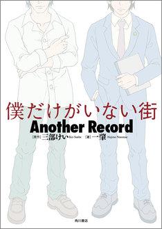 小説「僕だけがいない街 Another Record」のカバーイラストは、原作者の三部けいが手がけている。