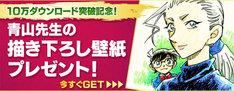 「名探偵コナン」公式アプリでは、青山剛昌描き下ろしの壁紙を配布している。