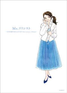 岩里祐穂「Ms.リリシスト~岩里祐穂作詞生活35周年Anniversary Album~」のジャケット。
