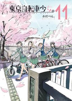 「東京自転車少女。」最終11巻