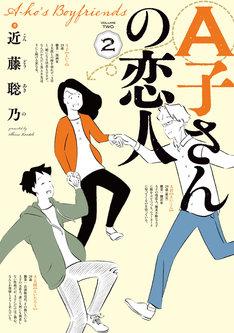 「A子さんの恋人」2巻