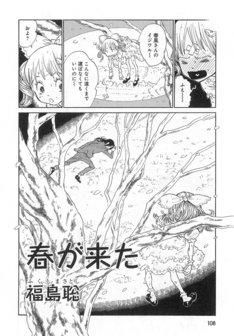 福島聡「春が来た」