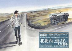 入江亜季「北北西に雲と往け」扉ページ。