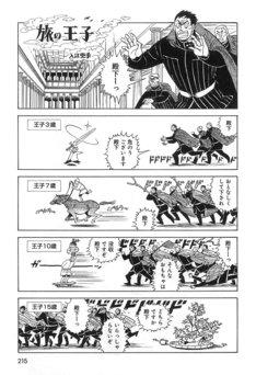 入江亜季「旅の王子」