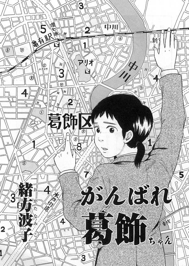 緒方波子「がんばれ葛飾ちゃん」