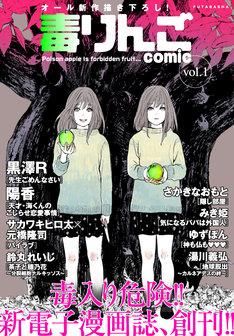 毒りんごcomic vol.1