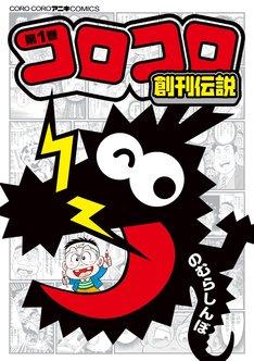のむらしんぼがコロコロアニキ(小学館)で連載している、「コロコロ創刊伝説」の単行本1巻。