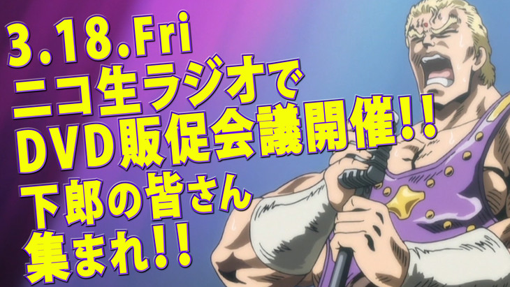 「アニメ『北斗の拳 イチゴ味』DVD販促会議 in ニコ生」告知ビジュアル。