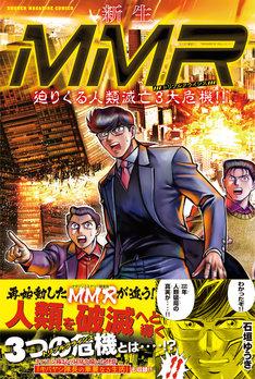 「新生MMR 迫りくる人類滅亡3大危機!!」(c)石垣ゆうき/講談社