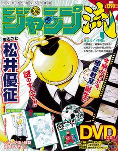 「DVD付分冊マンガ講座 ジャンプ流!」vol.6