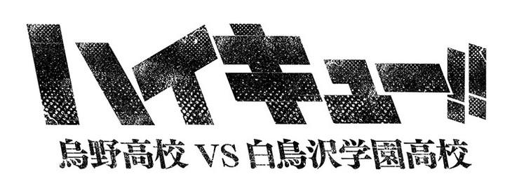 「ハイキュー!! 烏野高校 VS 白鳥沢学園高校」のロゴ。(c)HF/S,H2P,M