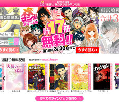 「春マン!! 2016」PC版特設サイトのイメージ。
