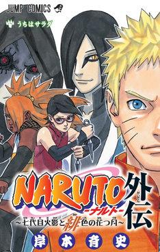「NARUTO-ナルト-外伝 ~七代目火影と緋色の花つ月~」