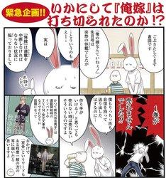 コミック百合姫5月号に掲載された、倉田嘘「いかにして『俺嫁』は打ち切られたのか!?」の一部。