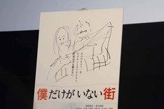 完成した絵。左が有村架純で、右が藤原竜也とのこと。ちなみにポスターの配置と逆である。