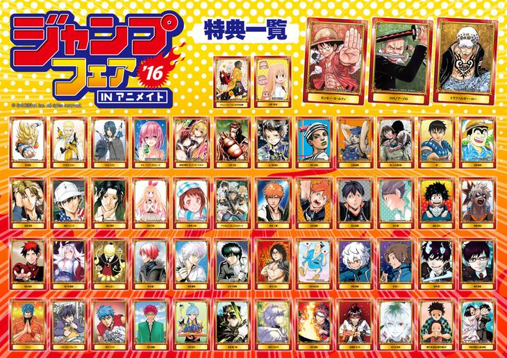 コミックナタリー            少年ジャンプやSQ.キャラのカード全53種もらえるフェア、アニメイトで