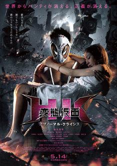 「HK/変態仮面 アブノーマル・クライシス」のポスタービジュアル。