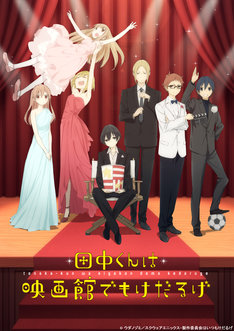 テレビアニメ「田中くんはいつもけだるげ」毎週先行上映イベント「田中くんは映画館でもけだるげ」のビジュアル。