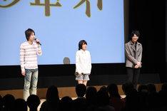 (左から)前野智昭、藤原夏海、島崎信長。