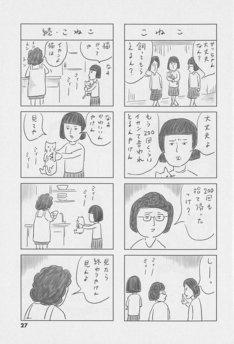 和田ラジオ「猫も、オンダケ」